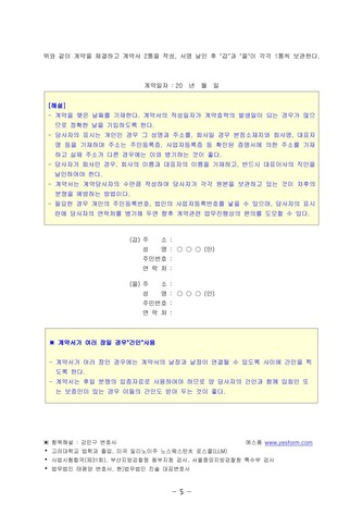 임대차상의 건물임대차계약서(소비세과세)   변호사 항목해설 - 섬네일 8page