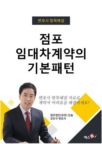 점포 임대차계약의 기본패턴 | 변호사 항목해설 - 섬네일 1page