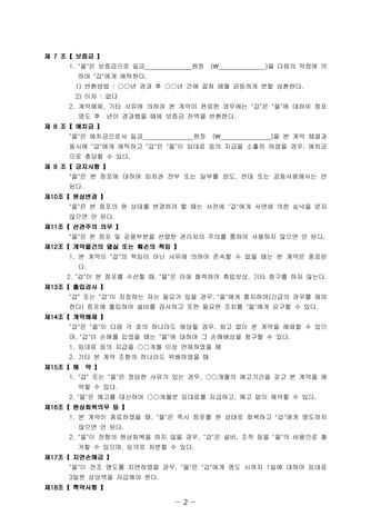 점포 임대차계약의 기본패턴 | 변호사 항목해설 - 섬네일 3page