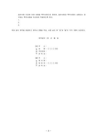 점포 임대차계약의 기본패턴 | 변호사 항목해설 - 섬네일 4page