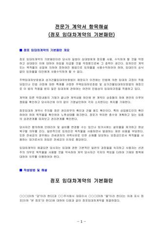 점포 임대차계약의 기본패턴 | 변호사 항목해설 - 섬네일 5page