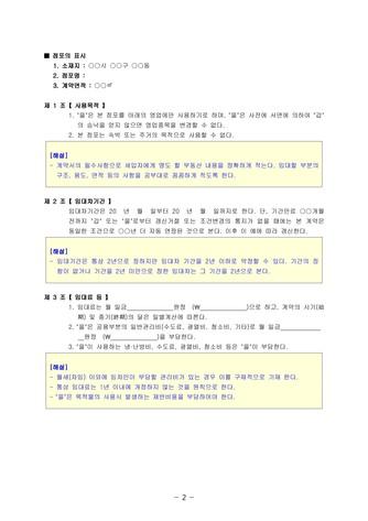 점포 임대차계약의 기본패턴 | 변호사 항목해설 - 섬네일 6page