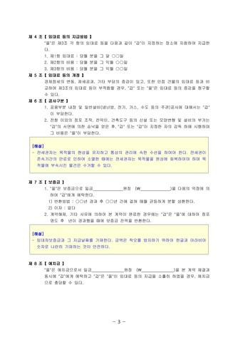 점포 임대차계약의 기본패턴 | 변호사 항목해설 - 섬네일 7page