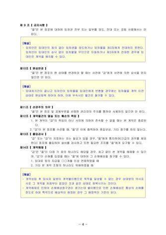 점포 임대차계약의 기본패턴 | 변호사 항목해설 - 섬네일 8page