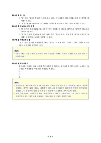 점포 임대차계약의 기본패턴 | 변호사 항목해설 - 섬네일 9page