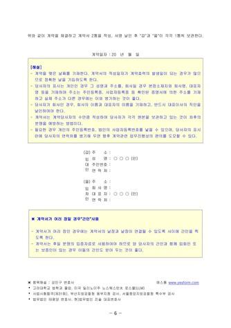 점포 임대차계약의 기본패턴 | 변호사 항목해설 - 섬네일 10page