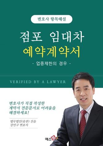 점포임대차 예약계약서(업종제한의 경우)   변호사 항목해설 - 섬네일 1page