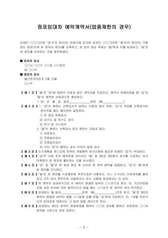 점포임대차 예약계약서(업종제한의 경우)   변호사 항목해설 - 섬네일 2page