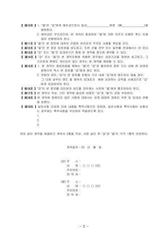 점포임대차 예약계약서(업종제한의 경우)   변호사 항목해설 - 섬네일 3page