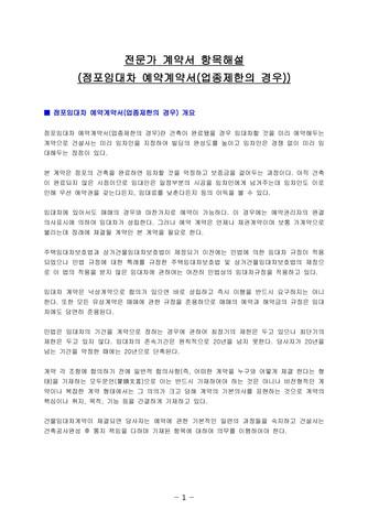 점포임대차 예약계약서(업종제한의 경우)   변호사 항목해설 - 섬네일 4page