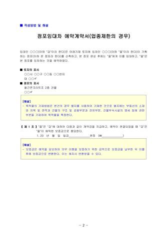 점포임대차 예약계약서(업종제한의 경우)   변호사 항목해설 - 섬네일 5page