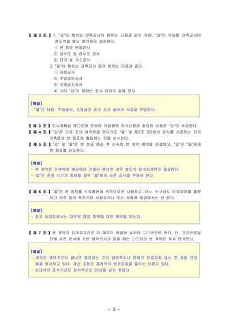 점포임대차 예약계약서(업종제한의 경우)   변호사 항목해설 - 섬네일 6page