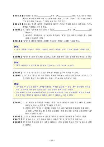 점포임대차 예약계약서(업종제한의 경우)   변호사 항목해설 - 섬네일 7page