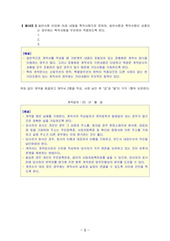 점포임대차 예약계약서(업종제한의 경우)   변호사 항목해설 - 섬네일 8page