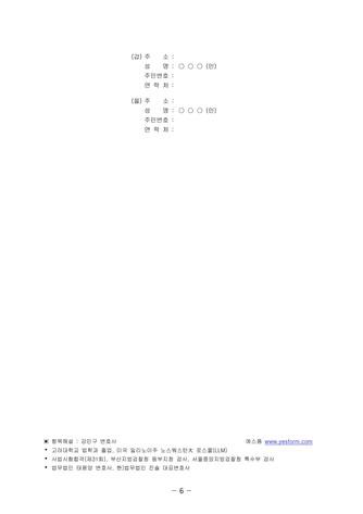 점포임대차 예약계약서(업종제한의 경우)   변호사 항목해설 - 섬네일 9page