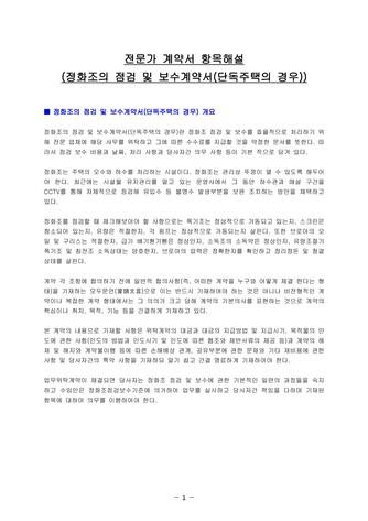 정화조의 점검 및 보수계약서(단독주택의 경우)   변호사 항목해설 - 섬네일 3page