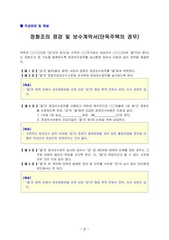 정화조의 점검 및 보수계약서(단독주택의 경우)   변호사 항목해설 - 섬네일 4page