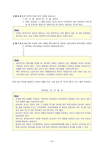 정화조의 점검 및 보수계약서(단독주택의 경우)   변호사 항목해설 - 섬네일 5page
