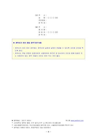 정화조의 점검 및 보수계약서(단독주택의 경우)   변호사 항목해설 - 섬네일 6page