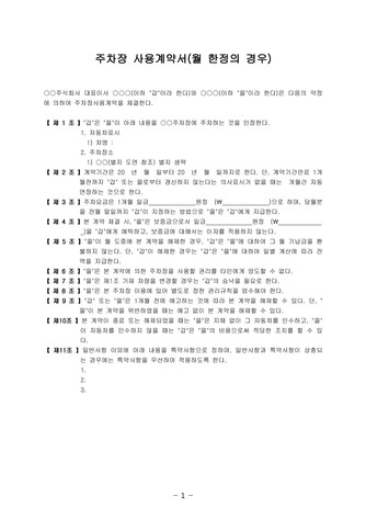 주차장 사용계약서(월 한정의 경우)   변호사 항목해설 - 섬네일 2page