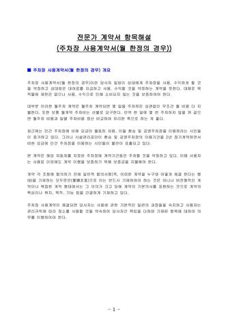 주차장 사용계약서(월 한정의 경우)   변호사 항목해설 - 섬네일 4page