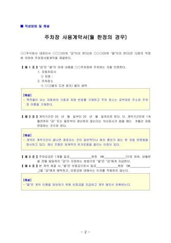 주차장 사용계약서(월 한정의 경우)   변호사 항목해설 - 섬네일 5page