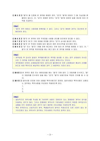 주차장 사용계약서(월 한정의 경우)   변호사 항목해설 - 섬네일 6page