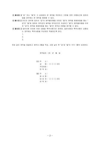 주택매매 계약서(임차권이 있는 경우)   변호사 항목해설 - 섬네일 3page