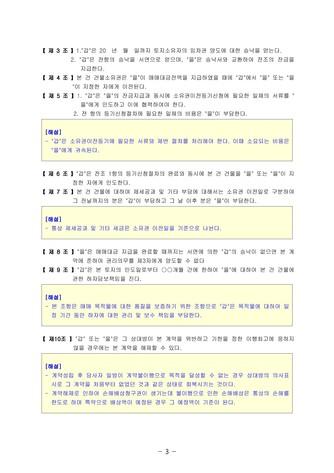 주택매매 계약서(임차권이 있는 경우)   변호사 항목해설 - 섬네일 6page