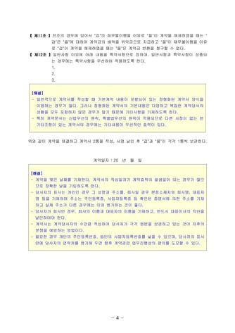주택매매 계약서(임차권이 있는 경우)   변호사 항목해설 - 섬네일 7page