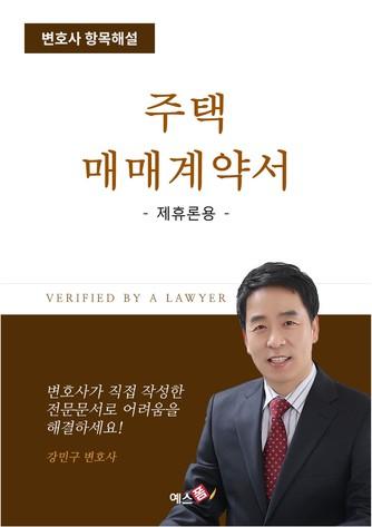 주택매매 계약서(제휴론용) | 변호사 항목해설 - 섬네일 1page