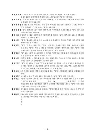 주택매매 계약서(제휴론용) | 변호사 항목해설 - 섬네일 3page