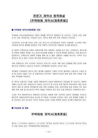 주택매매 계약서(제휴론용) | 변호사 항목해설 - 섬네일 5page