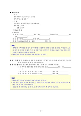 주택매매 계약서(제휴론용) | 변호사 항목해설 - 섬네일 6page