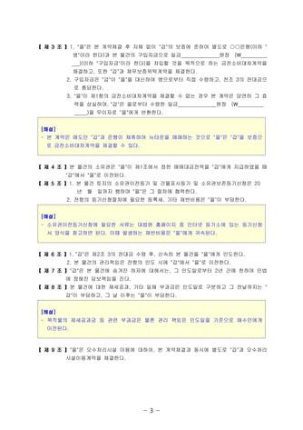 주택매매 계약서(제휴론용) | 변호사 항목해설 - 섬네일 7page