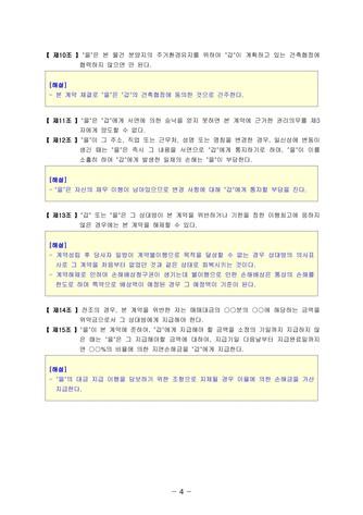 주택매매 계약서(제휴론용) | 변호사 항목해설 - 섬네일 8page