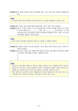 주택매매 계약서(제휴론용) | 변호사 항목해설 - 섬네일 9page