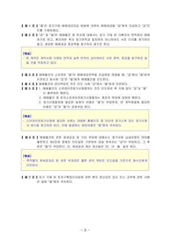 주택매매 계약서(토지구획정리사업시행지구내 가환지의 경우) | 변호사 항목해설 - 섬네일 6page