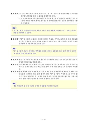 주택매매 계약서(토지매도인과 건물매도인이 경우) | 변호사 항목해설 - 섬네일 6page