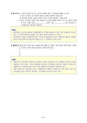 주택매매 계약서(토지매도인과 건물매도인이 경우) | 변호사 항목해설 - 섬네일 7page