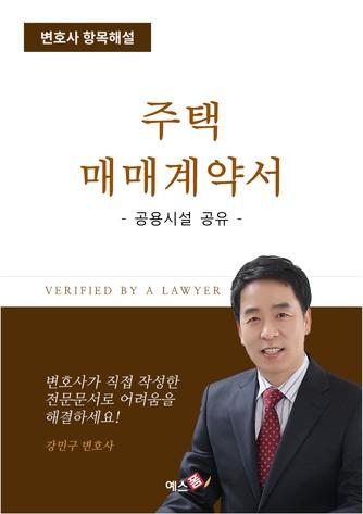 주택매매 계약서(공용시설공유) | 변호사 항목해설 - 섬네일 1page