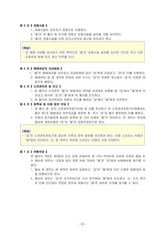 주택매매 계약서(공용시설공유) | 변호사 항목해설 - 섬네일 7page
