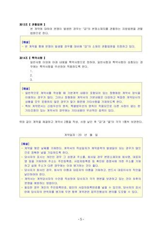 주택매매 계약서(공용시설공유) | 변호사 항목해설 - 섬네일 9page