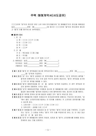 주택매매 계약서(사도공유)   변호사 항목해설 - 섬네일 2page