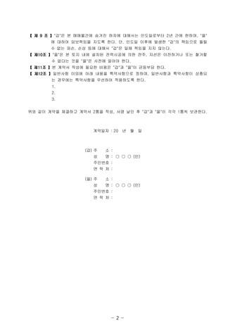 주택매매 계약서(사도공유)   변호사 항목해설 - 섬네일 3page
