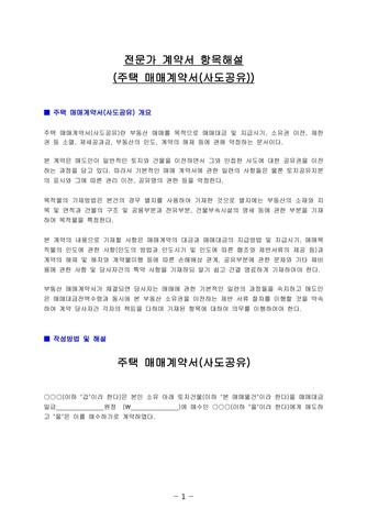 주택매매 계약서(사도공유)   변호사 항목해설 - 섬네일 4page