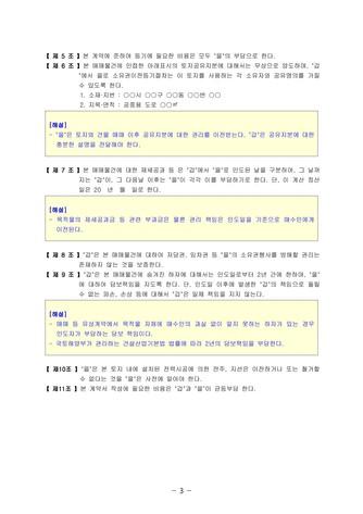 주택매매 계약서(사도공유)   변호사 항목해설 - 섬네일 6page