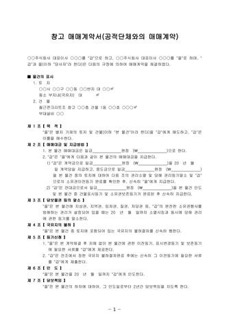 창고매매 계약서(공적단체와의 매매계약)   변호사 항목해설 - 섬네일 2page