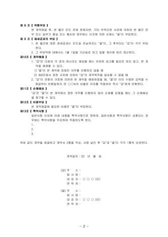 창고매매 계약서(공적단체와의 매매계약)   변호사 항목해설 - 섬네일 3page