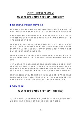 창고매매 계약서(공적단체와의 매매계약)   변호사 항목해설 - 섬네일 4page